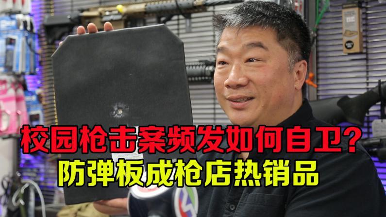 校园枪击案频发 南加华人热购防弹板提升孩子安保措施