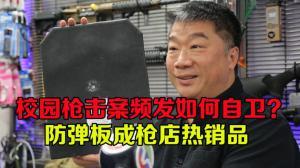 校园枪击案频发 南家华人热购防弹板提升孩子安保措施