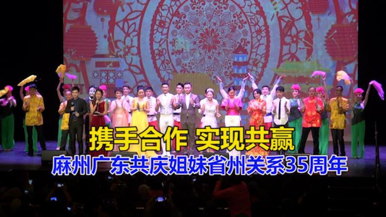 携手合作实现共赢 麻州广东庆姐妹省州关系35周年
