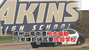 德州一高中遭枪击威胁  17岁嫌犯扬言要炸毁学校