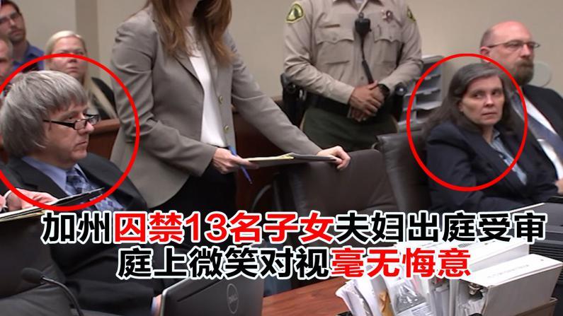 加州囚禁13名子女夫妇出庭受审 庭上微笑对视毫无悔意