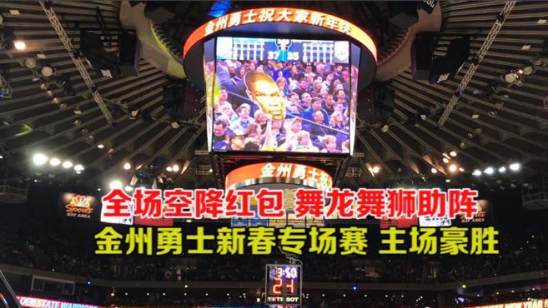 全场空降红包舞龙舞狮助阵 勇士队新春专场赛主场豪胜