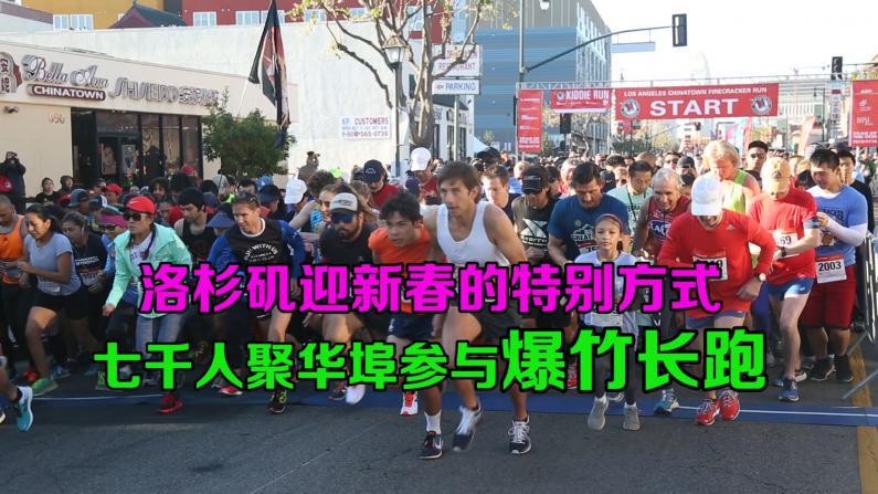 洛杉矶华埠第40届爆竹长跑 七千民众鞭炮声中迎新春