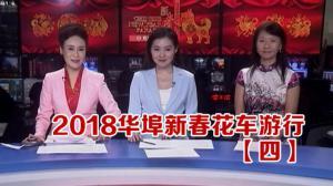2018华埠新春花车游行【四】