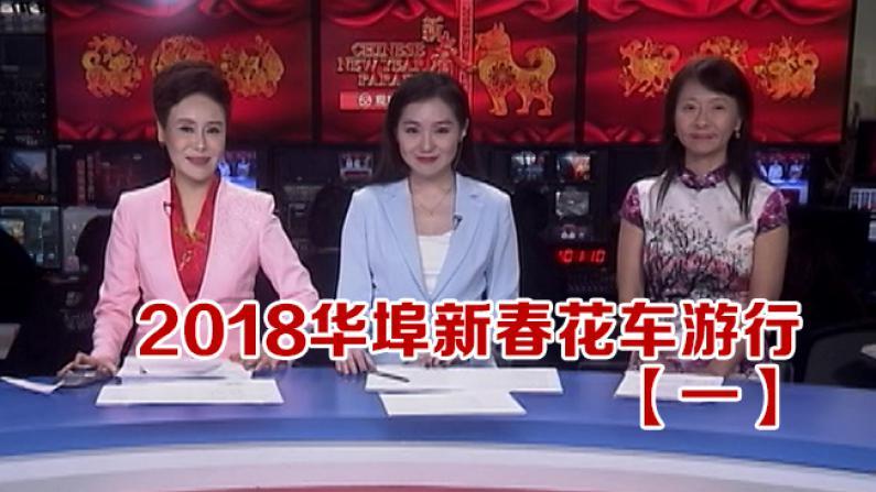 2018华埠新春花车游行【一】
