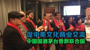 促中美文化商业交流  中国国酒茅台香飘纽约联合国