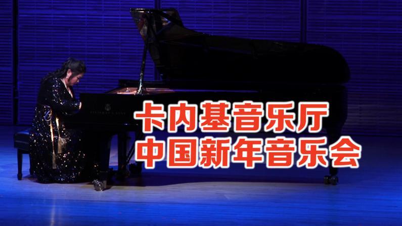 卡内基第四次中国新年音乐会 庆祝狗年新年