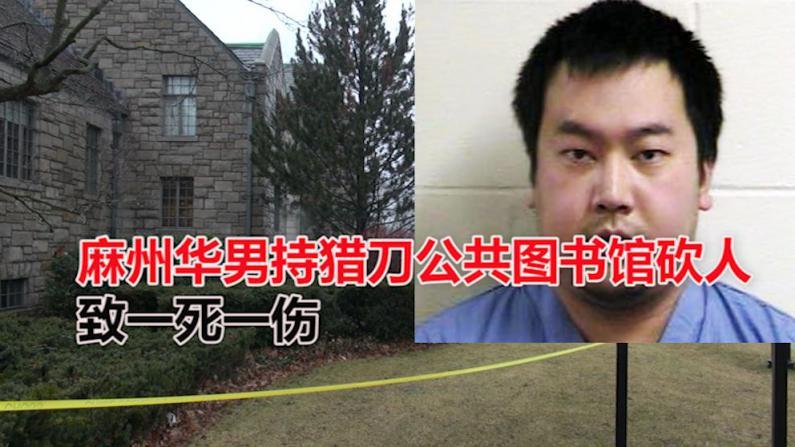 麻州华男持猎刀公共图书馆砍人 致一死一伤