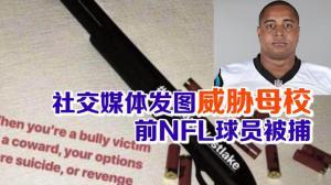 社交媒体发图威胁母校 前NFL球员被捕