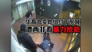 华裔外卖郎纽约下东城遭两非裔暴力抢劫