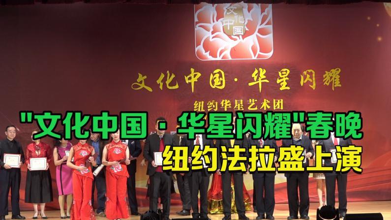 """""""文化中国·华星闪耀""""春晚 纽约法拉盛上演"""