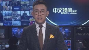 2018年02月26日中文晚间播报