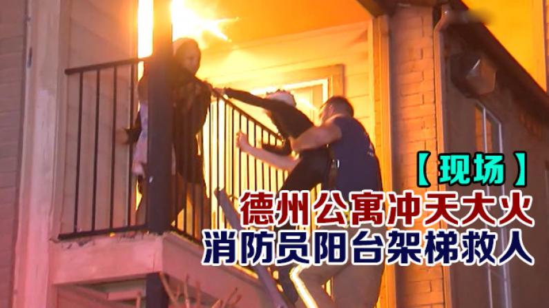 【现场】德州公寓冲天大火 消防员阳台架梯救人