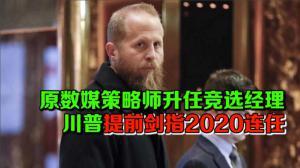 原数媒策略师升任竞选经理 川普提前剑指2020连任