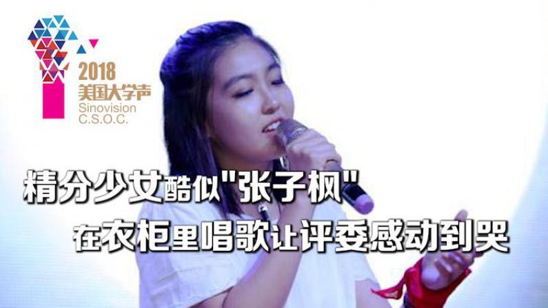 """精分少女酷似""""张子枫"""" 在衣柜里唱歌让评委感动到哭"""
