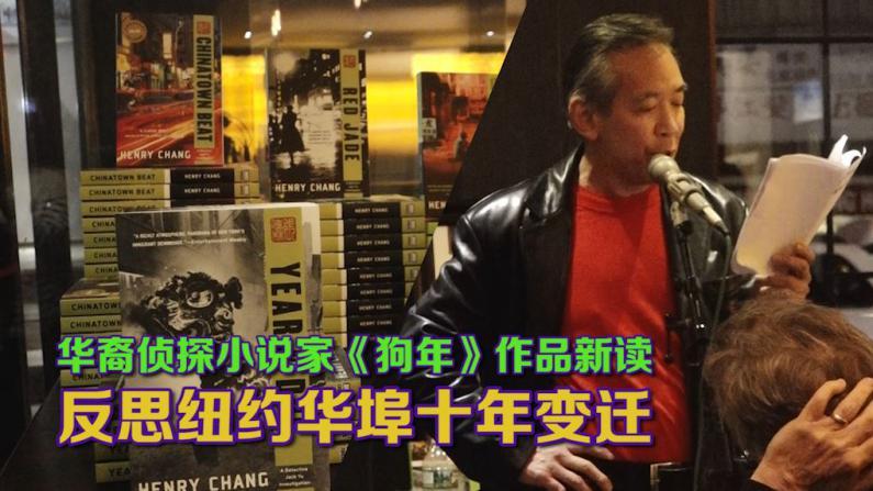 华裔侦探小说家《狗年》作品新读