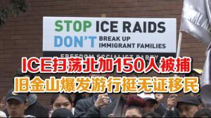 ICE扫荡北加150人被捕 旧金山爆发游行挺无证移民