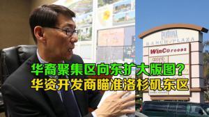 华裔聚集区向东扩大版图?华资开发商瞄准洛杉矶东区