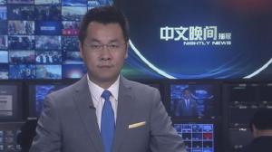 2018年02月28日中文晚间播报