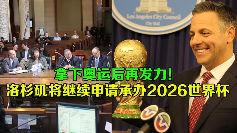 为申请承办2026世界杯扫除障碍 洛杉矶市议会达成协议方案