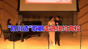 中国民族歌剧走进世界名校 四川音乐学院对话巴鲁克学院