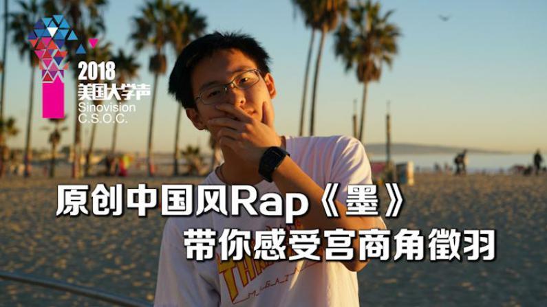 原创中国风Rap《墨》 带你感受宫商角徵羽