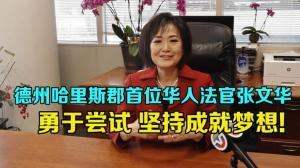 德州哈里斯郡首位华人法官张文华分享个人故事  鼓励华裔青年积极发声 树立华人形象