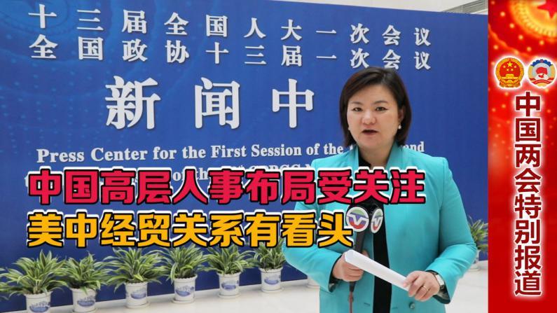 2018中国两会深化改革最强音 中国高层人事布局全球瞩目