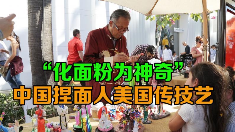 中国传统工艺洛杉矶受青睐 非遗面塑传承人展文化
