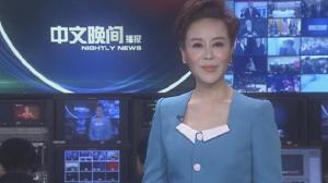 2018年03月01日中文晚间播报