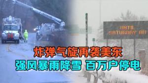 炸弹气旋再袭美东 强风暴雨降雪 百万户停电