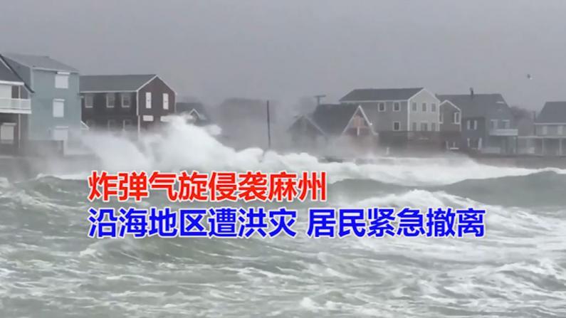 炸弹气旋侵袭麻州 沿海地区遭洪灾 居民紧急撤离