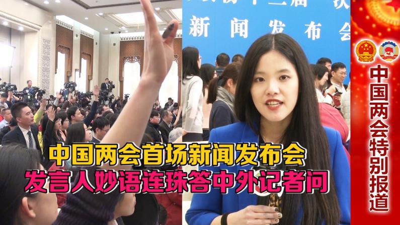 2018中国两会首场新闻发布会召开 新闻发言人答中外记者问
