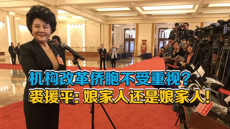 侨务机构改革侨胞还受重视吗?裘援平:娘家人还是娘家人!