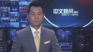 2018年03月02日中文晚间播报
