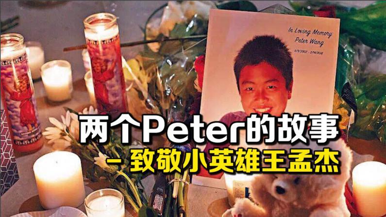 【高娓娓:娓娓道来】两个Peter的故事 - 致敬小英雄王孟杰