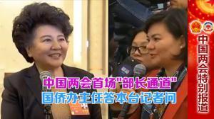 """中国两会首场""""部长通道""""开启 国侨办主任裘援平答本台记者问"""