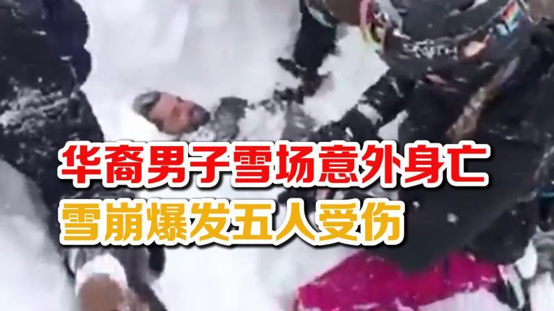【北加暴雪】华裔男子雪场意外身亡 雪崩爆发五人受伤