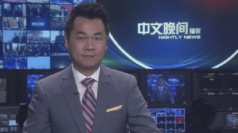 2018年03月03日中文晚间播报