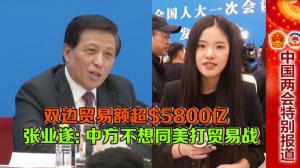 双边贸易额超$5800亿  张业遂:中方不想同美打贸易战
