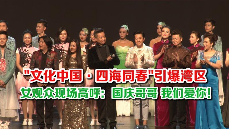 """""""文化中国·四海同春""""引爆湾区 女观众现场高呼:国庆哥哥 我们爱你!"""