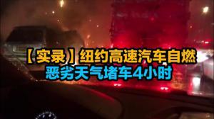 【实录】纽约高速汽车自燃 恶劣天气堵车4小时
