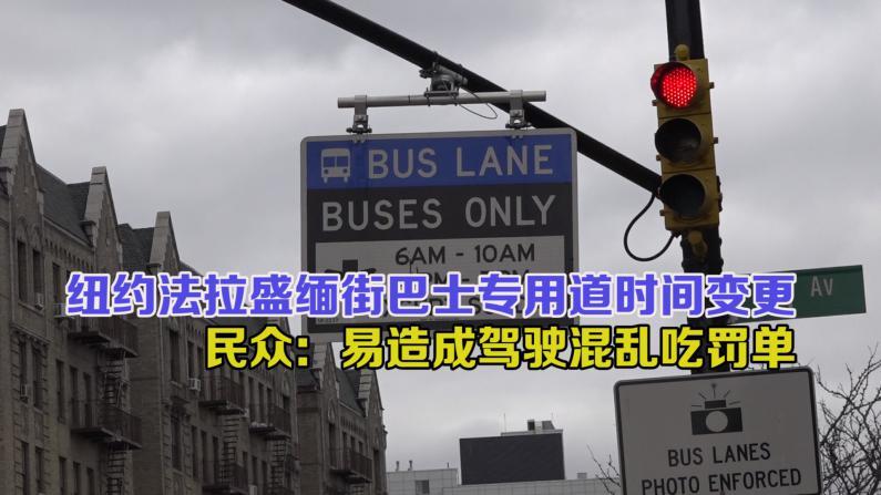 纽约法拉盛缅街巴士专用道时间变更  民众:易造成驾驶混乱吃罚单