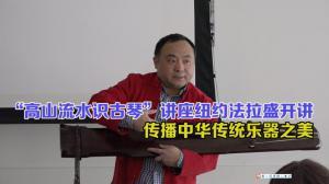 """高山流水识古琴""""讲座纽约法拉盛开讲 传播中华传统乐器之美"""