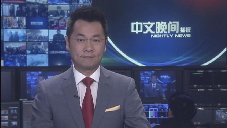 2018年03月04日中文晚间播报
