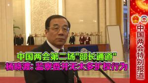 """中国两会第二场""""部长通道"""" 杨晓渡:国家监察委并无太多扩权行为"""