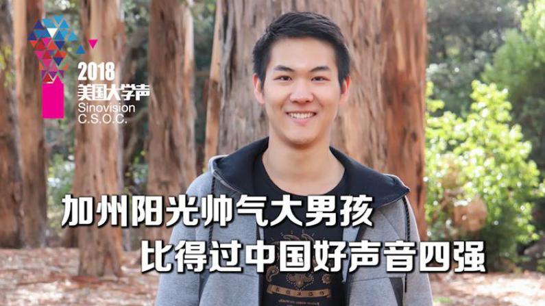 加州阳光帅气大男孩 比得过中国好声音四强