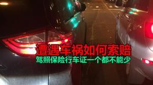 遭遇车祸如何索赔  驾照保险行车证一个都不能少