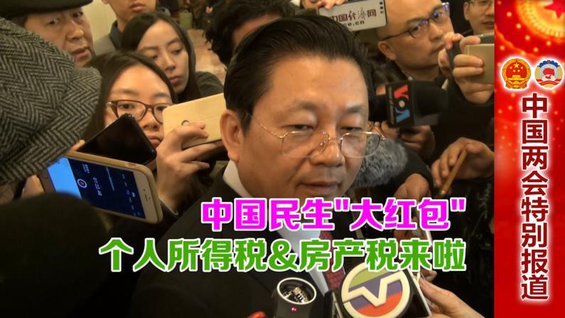 """中国民生""""红包""""发不停  个人所得税&房产税来啦!"""