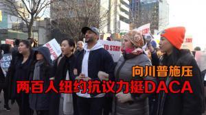 向川普施压 两百人纽约抗议力挺DACA